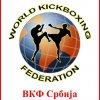 WKF SERBIA Logo