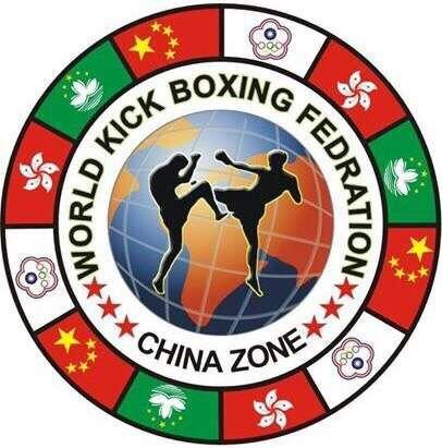WKF-CHINA-Logo1