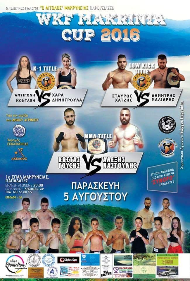 2016.08.05 Makrina Cup, Greece