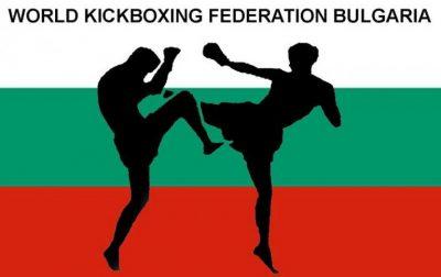 WKF-BULGARIA-Logo-1-768x484