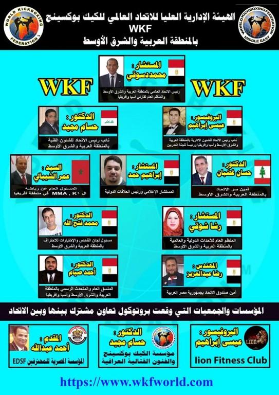 WKF middle east team