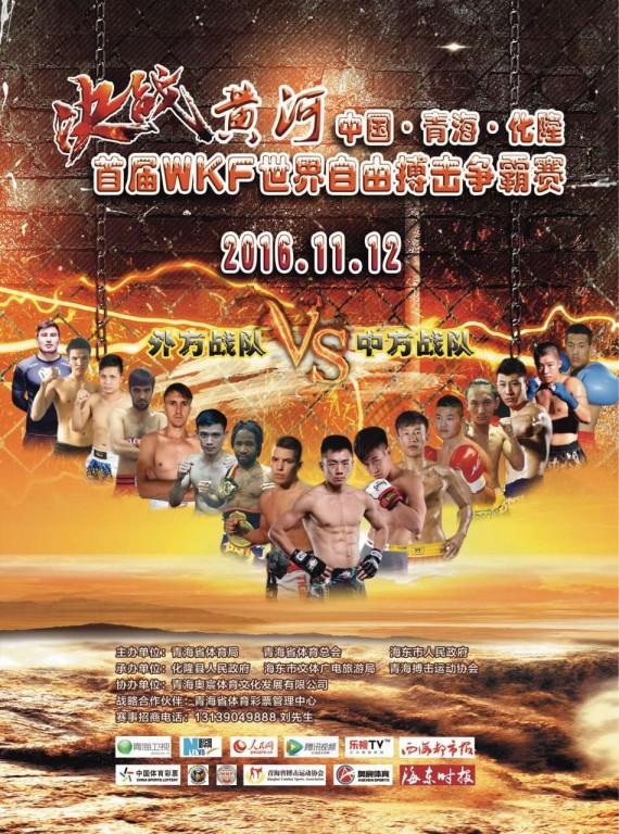 2016-11-12-china
